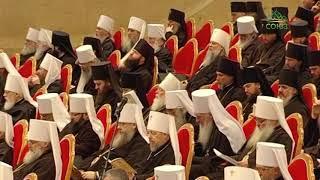 Зале церковных соборов прошло первое пленарное заседание Архиерейского Собора