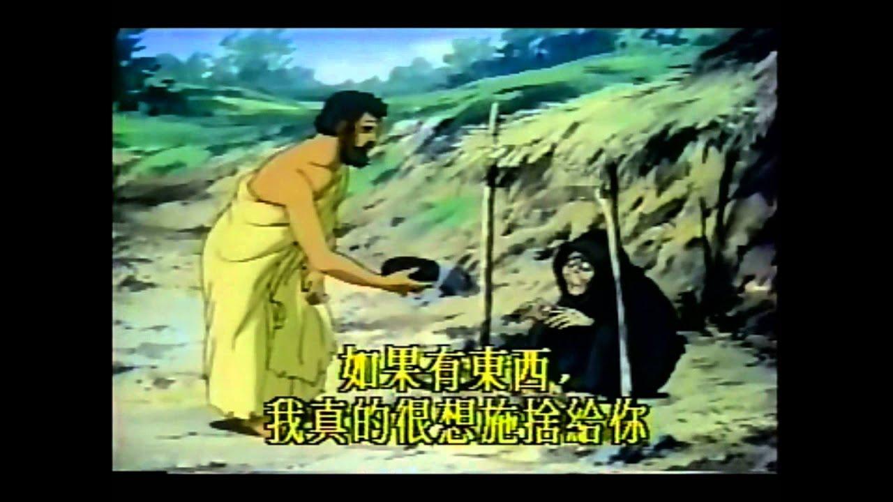佛典的故事_摩訶迦葉尊者- YouTu...