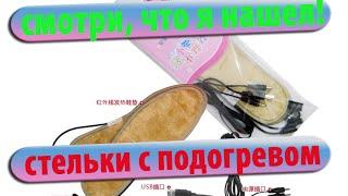 стельки с подогревом купить за 5,89$ / Insoles heated Fukang(купить можно здесь http://bit.ly/1OhqTL8 за 5,89$ Эти стельки с подогревом реально греют. Это настоящая печка у Вас в..., 2015-11-01T19:41:06.000Z)