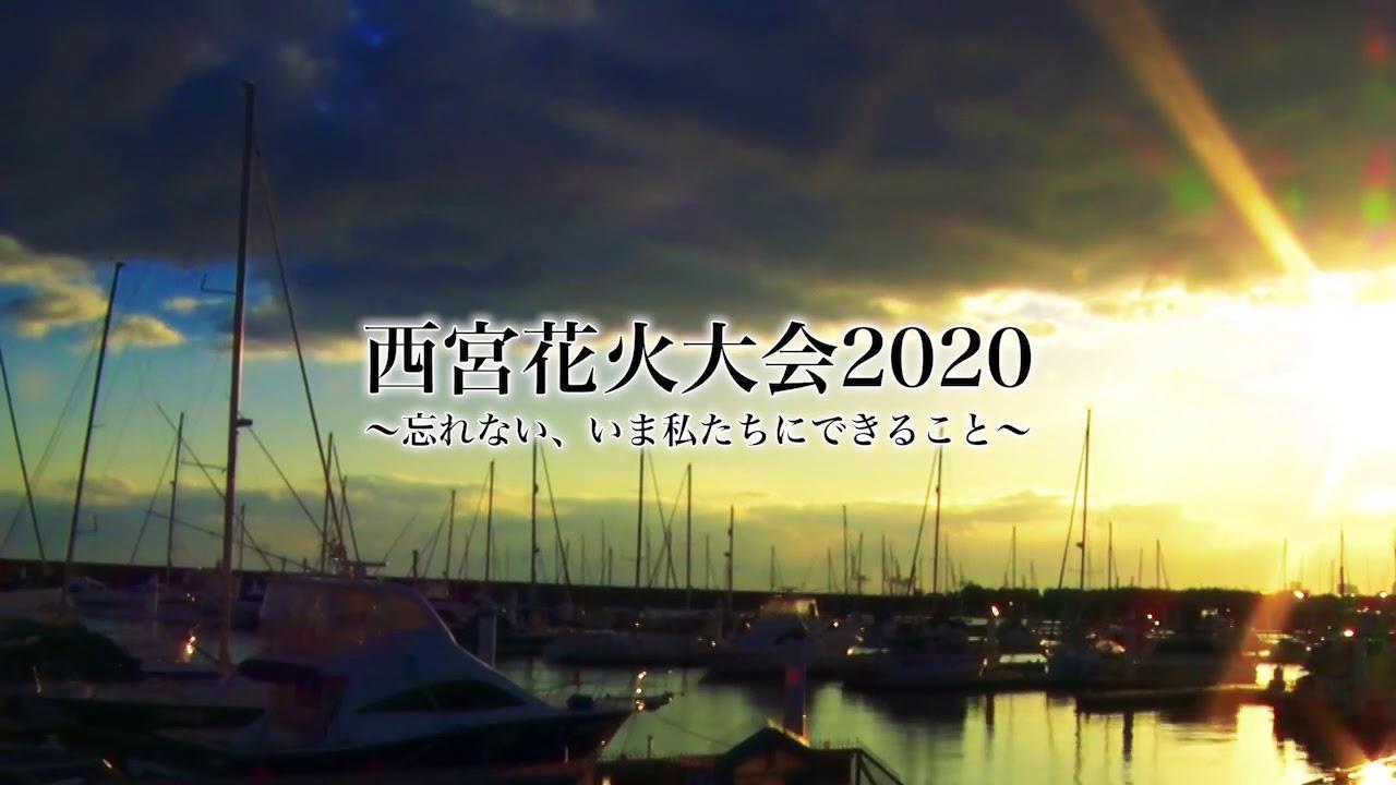 【西宮花火大会2020〜忘れない、いま私たちにできること〜】