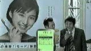 NTT DoCoMo CM 1999.