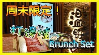 【識食之人】打邊爐周末限定!日式火鍋SHABU SHABU Brunch Set【温野菜】
