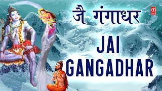 Jai Gangadhar I Best Collection I Shiv Ganga Bhajans I Full Audio Songs I Ganga Dussehra Special