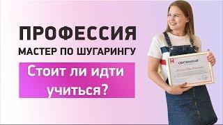 Работа мастер шугаринга. Стоит ли идти учиться новой профессии? Обучение шугарингу в Тольятти