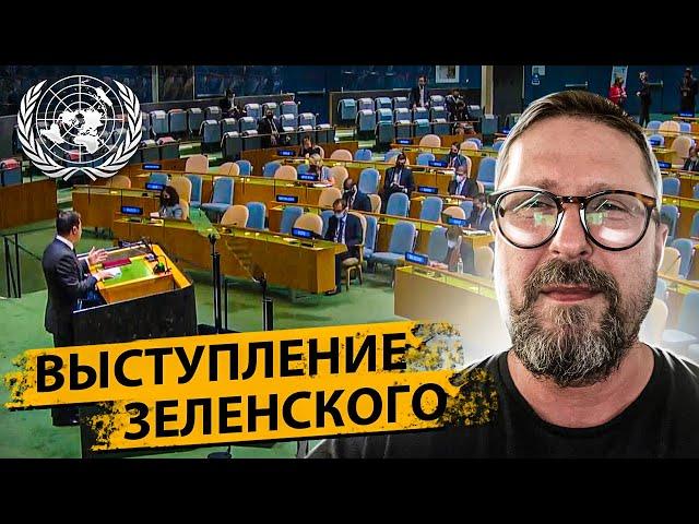 Позорище в ООН