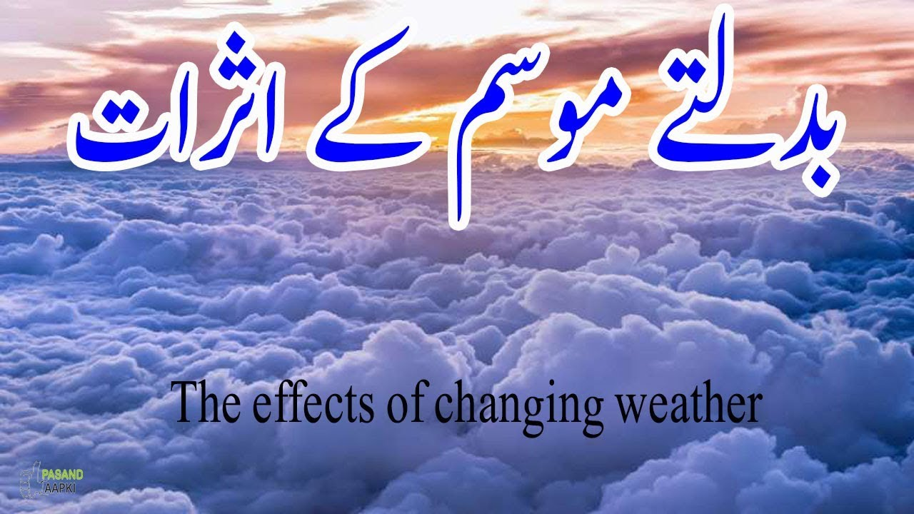 weather : weather effects : weather today in urdu with Dr Khurram:Pasand Aapki