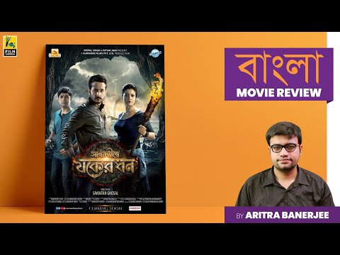 Sagardwipey Jawker Dhan | Bengali Movie Review By Aritra Banerjee | Film Companion Local