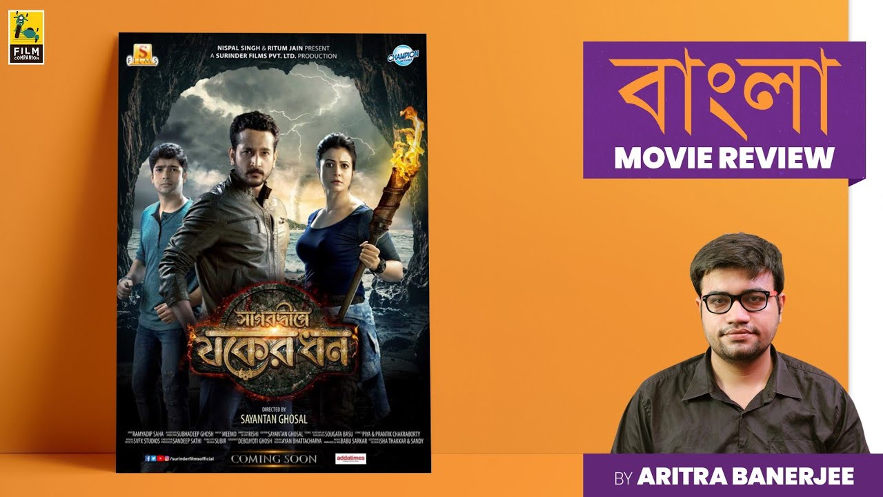 Download Sagardwipey Jawker Dhan | Bengali Movie Review by Aritra Banerjee | Film Companion Local