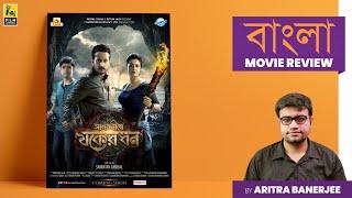 Sagardwipey Jawker Dhan | Bengali Movie Review by Aritra Banerjee | Film Companion Local Thumb