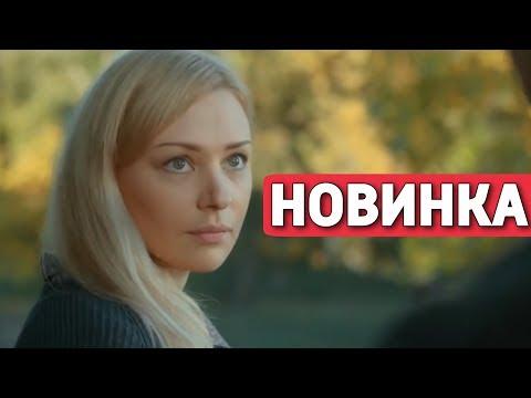 ЭТА ПРЕМЬЕРА ПОКОРИЛА ИНТЕРНЕТ! НОВИНКА!  'В Плену у Лжи' РУССКИЕ МЕЛОДРАМЫ, НОВИНКИ КИНО - Видео онлайн