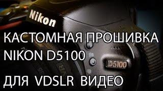 Кастомная прошивка NIkon D5100 для съемки видео(http://simeonpilgrim.com/nikon-patch/nikon-patch.html - сайт для патча прошивки. Прошивка Nikon D5100 для съемки видео, отключение ограни..., 2015-07-26T19:12:55.000Z)