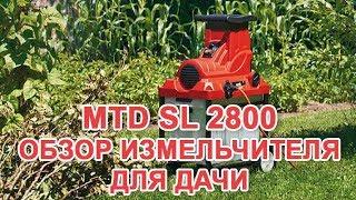 Садовый измельчитель веток электрический MTD SL 2800: обзор для дачи