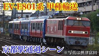 【手振れあり】EV-E801系 甲種輸送 京都にて