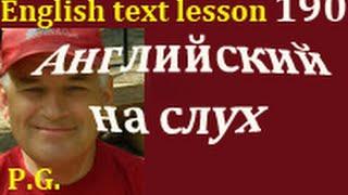 Английский текст, учить английский урок, 190 понимать на слух
