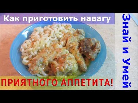 Как приготовить навагу  Навага тушеная со сметаной, луком и морковью