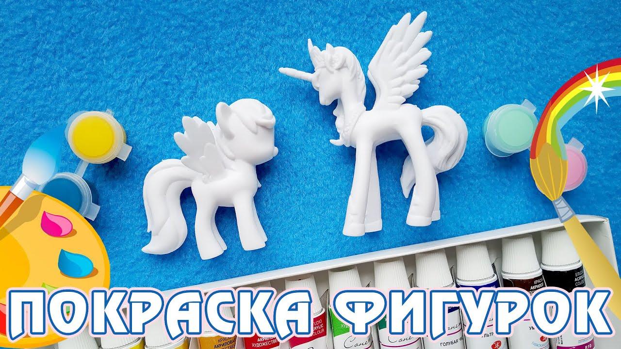 Покраска фигурок My Little Pony - Принцесса Селестия и Рэйнбоу Дэш