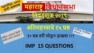 Maharashtra Vidhansabha election 2019 IMP questions for Upcoming Mahapariksha,MPSC exam..Must Watch