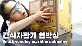 [헬로보경] 간식 자판기 언박싱하기ㅣUnboxing t…