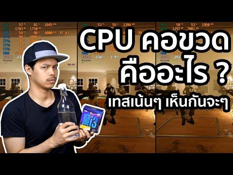 CPU คอขวดคืออะไร? ใช้การ์ดจอรุ่นไหนถึงจะเหมาะ? CPU Bottleneck Check ?
