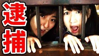 【地獄】日本一ヤバい刑務所に捕まりました。。 北海道の旅 Vol.7【いちなる】