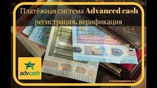 Обзор платёжной системы Advanced Cash