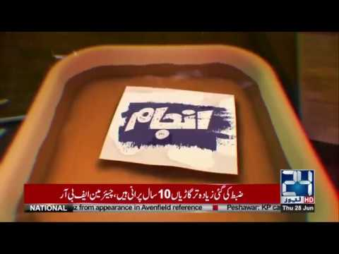 Anjam | 28 June 2018 | 24 News HD