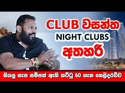 Club වසන්ත Night Clubs අතහරී | සුපිරි සැප සම්පත් ඇති තට්ටු 60 ගැන ප්රමුඛ හෙළිදරව්ව