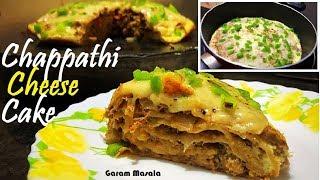 ചപ്പാത്തി ചീസ് കേക്ക് / ചട്ടിപ്പത്തിരി Chappathi Cheese Cake / chattipathiri Iftar Snack