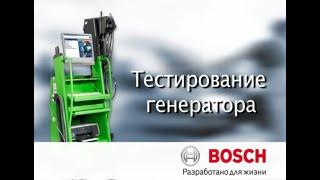 Тестирование Генератора. Диагностика Bosch FSA