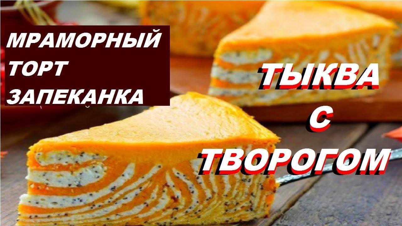 Пирог из тыквы с творогом рецепт 5