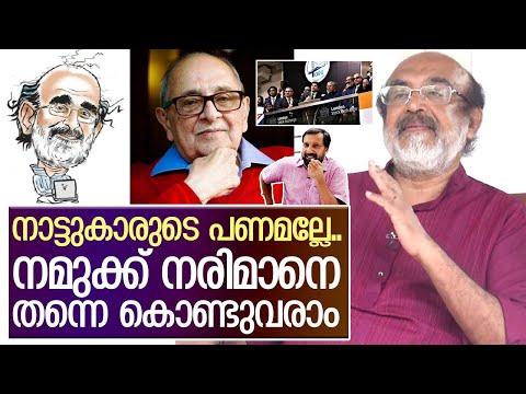 നരിമാൻ കാക്കുമാടെയ്  നമ്മുടെ മാനം | Fali S Nariman Kerala Govt