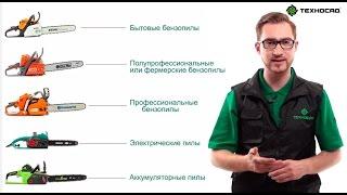 видео Какую бензопилу выбрать?