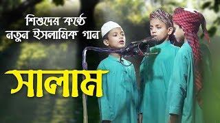 সালাম   শিশুদের কন্ঠে গজল   Islamic Song Salam   Bangla Gojol   Islamer Rasta