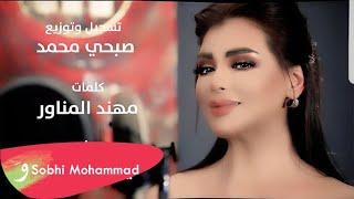 Lina Haddad - Lawnak Watan [Music Video] (2020) / لينا حداد - لونك وطن