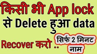 How to Recover old deleted data from app lock    All App Lock Deletes Files Recover