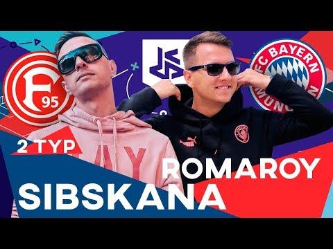 КУБОК ФИФЕРОВ 2019 ⚽ SIBSKANA VS ROMAROY ⚽ Бавария против серебра