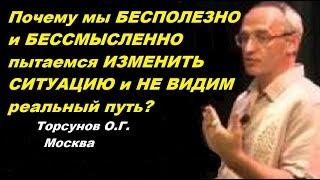 Почему мы БЕСПОЛЕЗНО и БЕССМЫСЛЕННО пытаемся ИЗМЕНИТЬ СИТУАЦИЮ? Торсунов О.Г. Москва