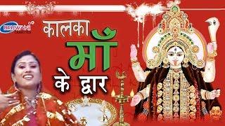 कालका माँ के द्वार    Kalka Maa Ke Dwar   Kalka Maiya Ka Mandir   Rajesh Lohia, Vandana Bharadwaj