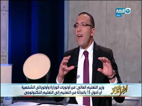 أخر النهار - لقاء خاص مع الدكتور / خالد عبد الغفار - وزير التعليم العالي