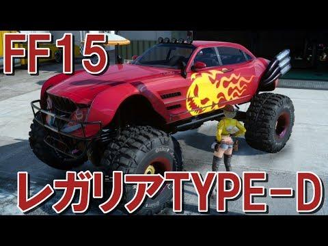 Final Fantasy XV『Regalia TYPE-D』- Big jump