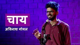 चाय (Chai) | अविनाश गोयल (Avinash Goyal) | BuddyBits Recite