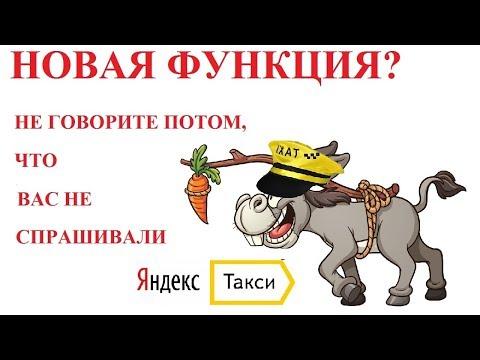 ЯНДЕКС ТАКСИ. НОВАЯ ФУНКЦИЯ ТАКСОМЕТРА