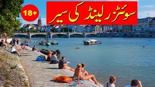 Siwtzerland Land Beauty & History In Urdu