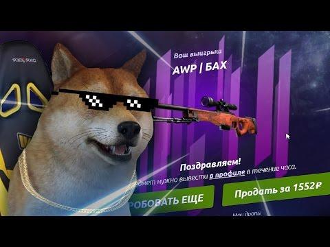 DOGE открывает кейсы на Forcedrop.net. Ушёл в ОГРОМНЫЙ плюс!!!