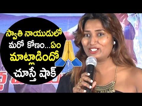 Swathi Naidu Superb Speech at Aame Korika Movie Press Meet | Aame Korika Telugu Movie Press Meet thumbnail