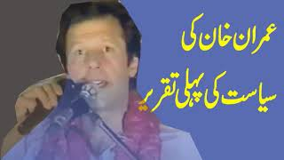 imran khan first political speech on record