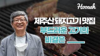 [Hooaah] 제주산 돼지고기 맛집! 부드러운 고기의…