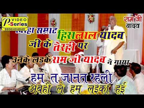 RAMJI YADAV बिरहा स्टेज प्रोग्राम हीरालाल यादव के सुपुत्र राम जी यादव ने गया गीत  हीरा लाल यादव र