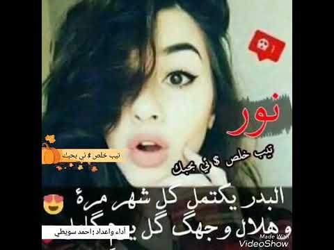 أجمل شعر على اسم نور من همسة حزن Nono Youtube