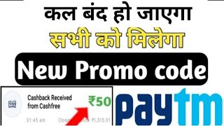 Paytm New promo code Today 2019  | Paytm new offer today 2019 | paytm latest offer today 2019